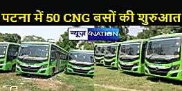 आज से पटना की सड़कों पर दौड़ेंगी 50 लक्जरी सीएनजी बसें, सीएम नीतीश दिखाएंगे हरी झंडी, सफर के लिए देना होगा इतना किराया