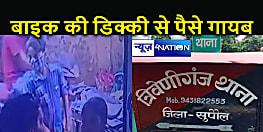 चोर, उठाईगिरों पर पुलिस मेहरबान : आराम से चोरी की घटनाओं को दे रहे अंजाम, 24 घंटे में दूसरी बार टूटी बाइक की डिक्की