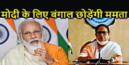 बंगाल की गद्दी छोड़ेंगी ममता बनर्जी, अब मोदी को चुनौती देने करेंगी केंद्र की राजनीति