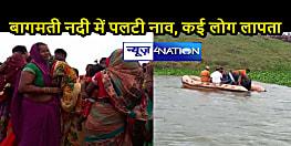BIHAR NEWS: 20 लोगों को लेकर जा रही नाव पलटी, 5 लोगों का शव बरामद, 3 लोग लापता, प्रशासन द्वारा खोज जारी