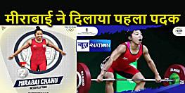 BREAKING NEWS : टोक्यो ओलंपिक में मीराबाई चानू ने रचा इतिहास, वेट लिफ्टिंग में 49 किलोग्राम में रजत पदक