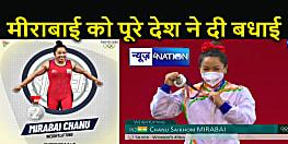मीराबाई के पहले पदक जीतने के बाद लगा बधाइयों का तांता, राष्ट्रपति, पीएम ने दी शुभकामना, मणिपुर सीएम ने किया 75 लाख देने का ऐलान