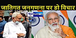CM नीतीश ने केंद्र सरकार से की गुजारिश, जाति आधारित जनगणना कराने के प्रस्ताव पर करें विचार