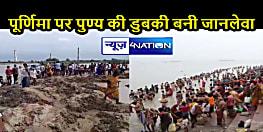 गुरु पूर्णिमा पर हादसाः गंगा स्नान करने गए दंपति की डूबने से मौत, घाट पर मचा हड़कंप, गोताखोर और NDRF शव की खोज में जुटे