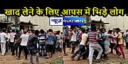 BIHAR NEWS: सरकारी गोदाम में मारामारी, बाजारों में ऊंचे दाम पर मिल रहा खाद, लंबी लाइन में किसानों को हो रही भारी फजीहत