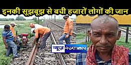 BIHAR NEWS: 2 किसानों को सम्मानित करेगा रेलवे, वजह जानकर आप भी करने लगेंगे तारीफ, पढ़ें पूरी खबर...