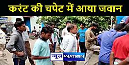 NALANDA NEWS : बीएमपी जवान की करंट की चपेट में आने से दर्दनाक मौत, परिजनों में मचा कोहराम