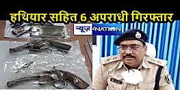 BIHAR CRIME: बढ़ते अपराध के खिलाफ पुलिस की कार्रवाई, लूटपाट करने वाले 6 शातिर अपराधी हथियार के साथ गिरफ्तार