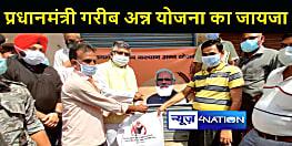 पटना के सरकारी राशन दुकानों में पहुँचे सांसद रविशंकर प्रसाद, प्रधानमंत्री गरीब अन्न योजना का लिया जायजा