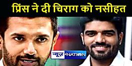 लोजपा सांसद प्रिंस राज ने चिराग पासवान पर साधा निशाना, कहा अपने रवैये का परिणाम भुगत रहे हैं