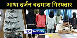मुजफ्फरपुर पुलिस ने आधा दर्जन बदमाशों को किया गिरफ्तार, हथियार और चोरी की बाइक बरामद