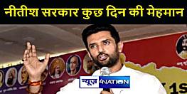 लोजपा सांसद चिराग पासवान ने किया दावा, बहुत जल्द गिर जाएगी नीतीश सरकार