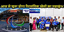 TOKYO PARALYMPICS 2020: ओलंपिक के बाद पैरालंपिक में मजबूत दावेदारी पेश करेगा भारत, 9 इवेंट में 54 पैरा एथलीट देंगे टक्कर