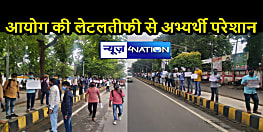 CM का आदेश ठेंगे पर: बिहार तकनीकी सेवा आयोग ने अबतक जारी नहीं की कनीय अभियंता की मेधा सूची, सड़क पर उतरे अभ्यर्थी