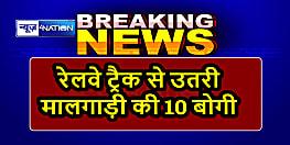 BIG BREAKING: रेलवे ट्रैक से उतरी मालगाड़ी की 10 बोगी, मौके पर अफरा-तफरी का माहौल, रेल अधिकारियों को किया अलर्ट