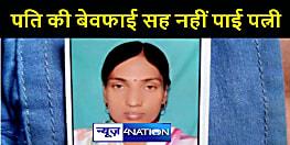पटना में पति की बेवफाई से पत्नी को लगा सदमा, नदी में डूबने से गई जान