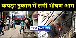 समस्तीपुर में कपड़ा दुकान में लगी भीषण आग, लाखों की सम्पत्ति जलकर राख