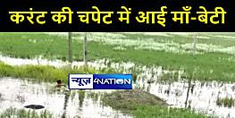 BIHAR NEWS : माँ बेटी की करंट की चपेट में आने से हुई मौत, ग्रामीणों ने विभाग पर लापरवाही का लगाया आरोप