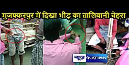 नाबालिग से क्रूरता: मोबाइल चोरी के आरोप में पहले किशोर को पोल से बांधा, फिर करंट लगाकर किया टॉर्चर, वीडियो वायरल