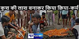 खेत गए किसान भाइयों की हत्या कर शव लेकर गए हत्यारे, घटना के छह दिन बाद भी नहीं मिली लाश तो कुश का पुतला बनाकर किया अंतिम संस्कार