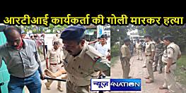 BIG BREAKING: RTI कार्यकर्ता पर दिनदहाड़े बरसाई गोलियां, प्रखंड गेट के पास की हत्या, कई सरकारी पदाधिकारियों की खोली थी पोल
