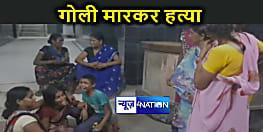 नालंदा: भांजे ने गोली मारकर की मामा की हत्या, परिजनों में मचा कोहराम