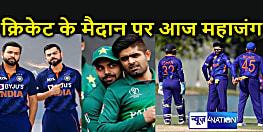 टी-20 विश्व कप में भारत-पाकिस्तान के बीच महामुकाबला :  वर्ल्ड कप कोई जीते, लेकिन आज हार गंवारा नहीं