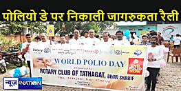 विश्व पोलियो दिवस के अवसर पर रोटरी तथागत द्वारा निकाली गयी जागरुकता रैली, शहर के प्रतिष्ठित डॉक्टरों ने की भागीदारी