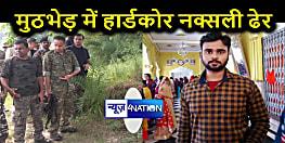 पुलिस और नक्सली मुठभेड़ में हार्डकोर नक्सली ढेर, एके-47 रायफल भी जब्त, 1 करोड़ रुपये की फिरौती के लिए डीलर के बेटे को किया था अपहरण