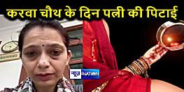 किसके लिए मन्नतें? : पति ने करवा चौथ के दिन डॉक्टर पत्नी को बेरहमी से पीटा, फिर कर दिया बेघर, वीडियो हुआ वायरल