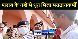 BIHAR NEWS : शराब के नशे में धूत मिला चुनाव ड्यूटी में तैनात मतदानकर्मी, पुलिस ने किया गिरफ्तार