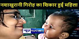 BIHAR NEWS : रेलयात्रा के दौरान नशा खुरानी गिरोह का शिकार हुई महिला, अस्पताल में चल रहा है इलाज