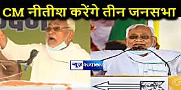 चुनावी रण में CM नीतीश: 26 अक्टूबर को 3 जन सभा को करेंगे संबोधित