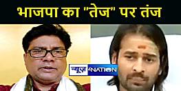 भाजपा ने तेजप्रताप पर कसा तंज, कहा अपने खिलाफ साजिश को भांप लेते तो इतना जलील नहीं होते