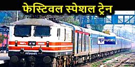 यात्रीगण कृपया ध्यान दें! दानापुर-कोटा व दरभंगा-अमृतसर फेस्टिवल स्पेशल ट्रेन का होगा परिचालन, जानिये किस रूट से चलेगी ट्रेन
