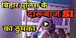 धार्मिक आयोजन में दारू पीकर टल्ली हुआ बिहार पुलिस का जवान, वीडियो में देखिए SI का कमर तोड़ डांस
