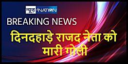 समस्तीपुर में दिनदहाड़े राजद नेता को मारी गोली, गुस्साए लोग कर रहे हंगामा