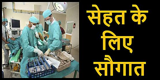 अब बिहार में 18 साल तक  के बच्चों का होगा मुफ्त ऑपरेशन