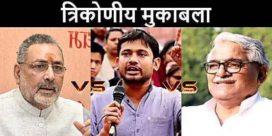चौथे चरण के चुनाव में बेगूसराय में होगी वोटिंग, गिरिराज सिंह की होगी अग्निपरीक्षा