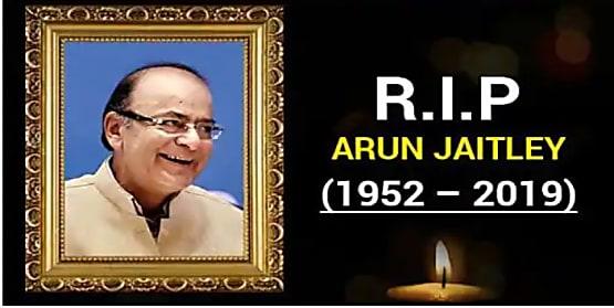 नहीं रहे अरुण जेटली, कल दिल्ली के निगमबोध घाट पर होगा अंतिम संस्कार