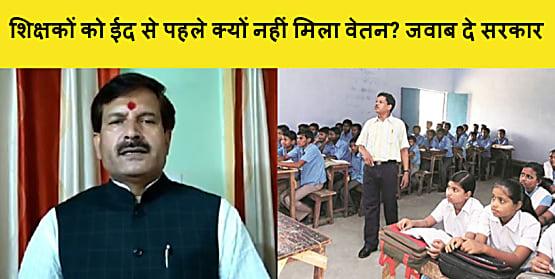 राजद ने नीतीश सरकार से पूछे सवाल-ईद से पहले शिक्षकों को क्यों नहीं मिला वेतन? लापरवाह अधिकारियों पर हो कार्रवाई...