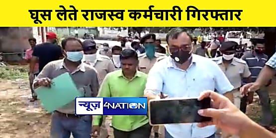एसीबी के हत्थे चढ़ा राजस्व कर्मचारी, 35 सौ रुपया घूस लेते रंगे हाथ किया गिरफ्तार