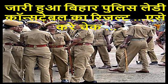 जारी हुआ बिहार पुलिस लेडी कॉन्सटेबल का रिजल्ट ..,.एसे करे चेक ...
