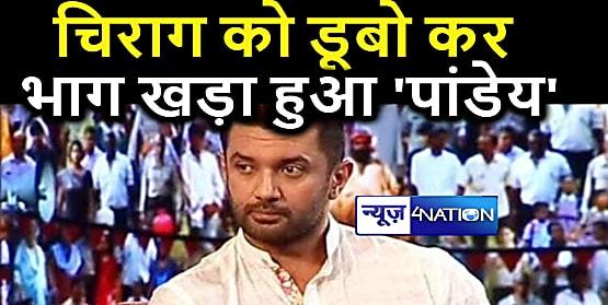 बिग ब्रेकिंगः चिराग को चुनावी वैतरणी में डुबोकर भाग खड़ा हुआ तथाकथित राजनीतिक तांत्रिक 'पांडेय'! इनके गुरूज्ञान ने कर दिया गुड़-गोबर