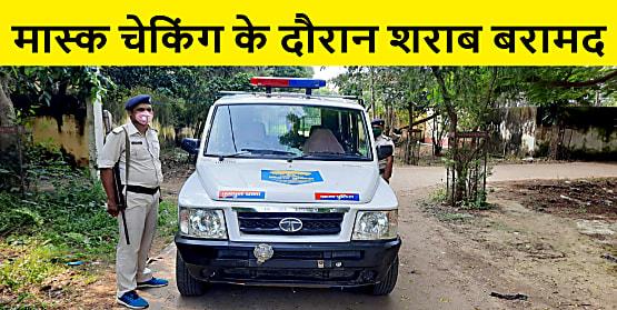 पटना में कोरोना को लेकर पुलिस कर रही थी मास्क की चेकिंग, युवक के बाइक की डिक्की से बरामद हुआ शराब