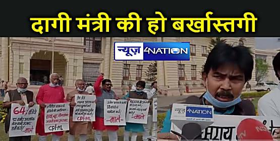 18 दागी मंत्रियों की बर्खास्तगी को लेकर विधानसभा में हंगामा, माले के विधायकों ने किया प्रदर्शन