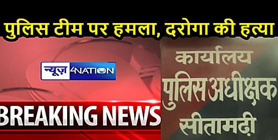 ब्रेकिंग न्यूज - सीतामढ़ी में शराब माफियाओं के बड़ा आतंक, एक दरोगा की गोलीमार की हत्या