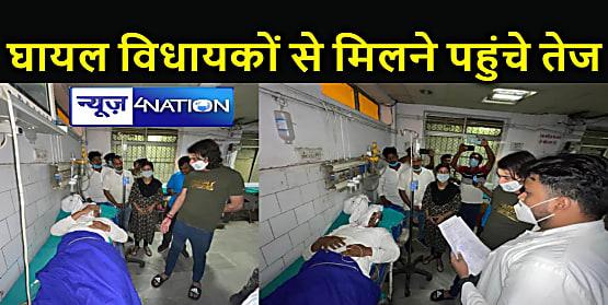 Bihar News : घायल विधायकों का हालचाल लेने PMCH पहुंचे तेज प्रताप, सीएम नीतीश के लिए कही इतनी बड़ी बात
