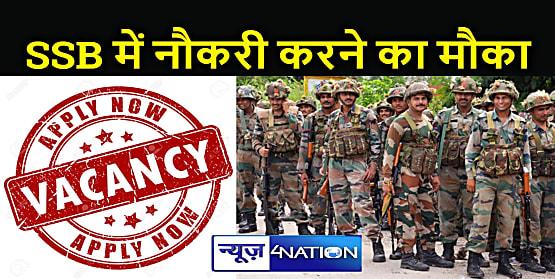 India jobs : देश की सुरक्षा करने का मौक, एसएसबी में निकाली 972 पदों के लिए भर्तीयां
