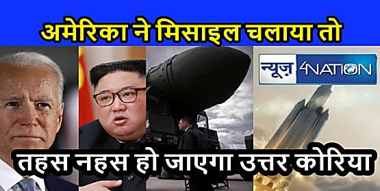 International News : अगर अमेरिका ने मिसाइल चलाई तो तहस नहस हो जाएगा उत्तर कोरिया